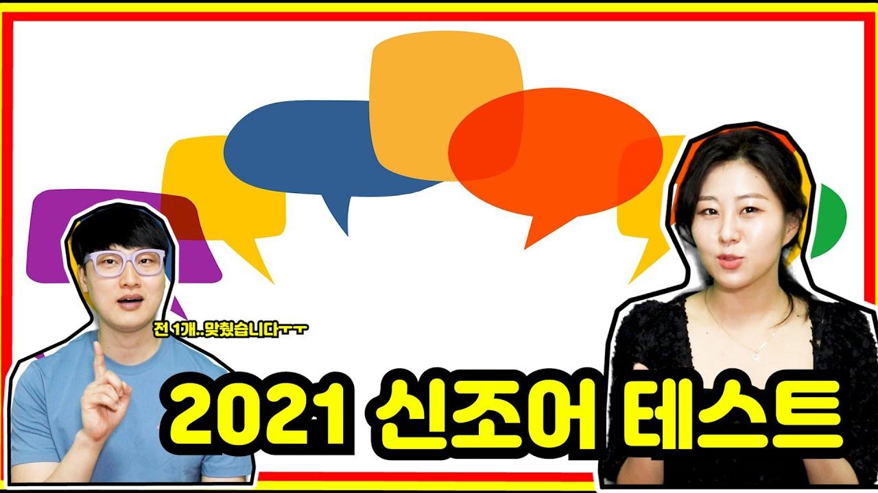 2021 신조어 테스트 _ 신조어퀴즈,신조어테스트,신조어배우기,신조어맞추기