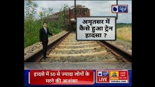 Amritsar Train Accident: 70 से ज्यादा लोगों मौत की आशंका, जानें कैसे हुआ अमृतसर में ट्रेन हादसा?