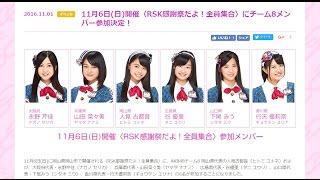 AKB48 チーム8 RSK感謝祭 希望的リフレイン 言い訳Maybe 47の素敵な街へ...