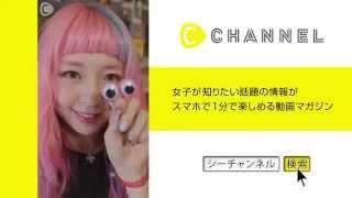女子動画ならC CHANNEL http://www.cchan.tv 原宿にある、とってもカラ...