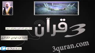 075 surat al qiyamah سورة القيامة تلاوة عبدالهادي الكناكري