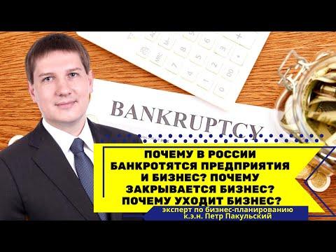 Почему в России банкротятся предприятия / бизнес?