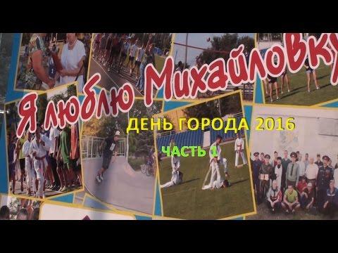 знакомства город михайловка