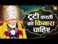 Download lagu बिगड़ी से बिगड़ी किस्मत को बना देगा ये भजन - Tuti Kashti Ko Kinara Chahiye - 2020 New Bhajan