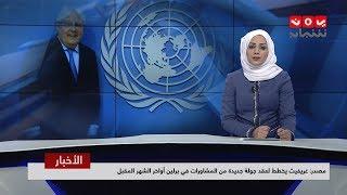 نشرة اخبار الحادية عشر مساء  | 21 - 02 - 2019 | تقديم مروه السوادي | يمن شباب