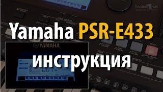 Синтезатор Yamaha PSR E433. Инструкция и обзор. Полная версия