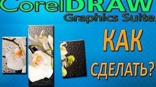 Как сделать модульные картины в CorelDraw X6? 2015 (HD)(В этом видео вы приобретёте дизайнерские способности создавать модульные картины и кухонные фартуки в..., 2015-11-21T13:52:22.000Z)