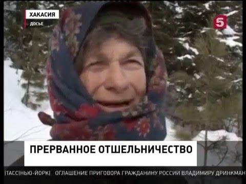 Агафья Лыкова совершила причастиеиз YouTube · Длительность: 30 с  · Просмотры: более 22.000 · отправлено: 16.03.2012 · кем отправлено: vestikuzbass