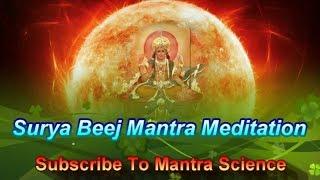 Surya Beej Mantra Meditation सूर्य बीज़ मंत्र
