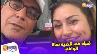 انفراد : قنبلة في قضية نجاة الوافي..المخرج طلب من الشرطة التستر واعترف بالعلاقة الغرامية مع الممثلة