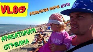 VLOG Супер отель Астория/отдых в Генической горке/Азовское море 2018/Куда поехать летом ?