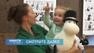 Новости-на-Дону в 18.30 от 19 сентября 2018