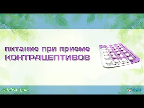 Питание при приеме оральных контрацептивов (КОК)