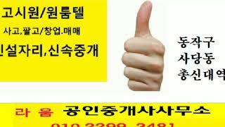 동작구 총신대역 원룸텔매매전문 010 2299 3481