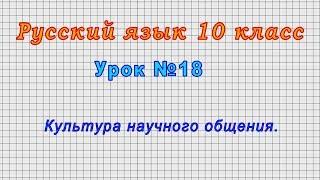 Русский язык 10 класс (Урок№18 - Культура научного общения.)