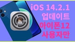 아이폰12 iOS 14.2.1 업데이트 :  문자메시지…