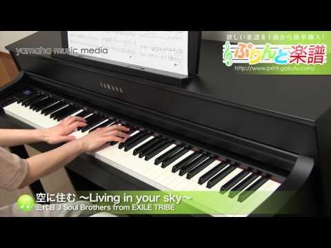 空に住む〜Living in your sky〜 三代目 J Soul Brothers from EXILE TRIBE