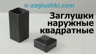 Заглушки квадратные наружные(, 2015-02-23T16:02:16.000Z)