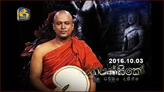 Ehipassiko - Pussellayaye chandima Thero - 03rd October 2016