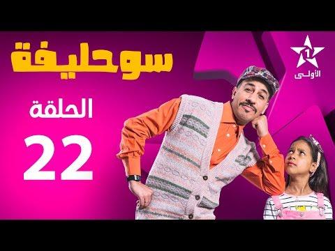 Souhlifa 2 - Ep 22 سوحليفة 2 - الحلقة