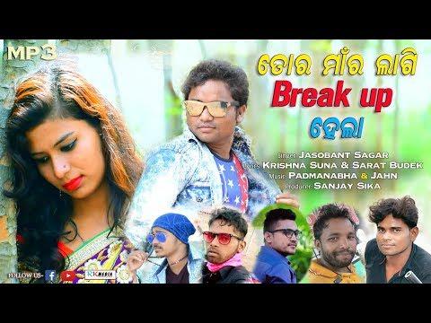 Tor Maa Lagi BREAK UP Hela (Jasobant Sagar) New Sambalpuri Song ll RKMedia