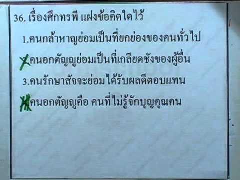 ข้อสอบเข้าม.1 : ภาษาไทย ชุด01 ข้อ36-37