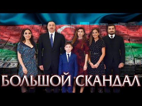 Большой Скандал вокруг Семьи Алиева