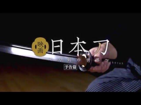 『映画 日本刀 ~刀剣の世界~』予告