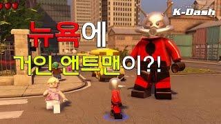 레고 마블 어벤져스 100% 모든 캐릭터 소개 1/4 뉴욕에 거인 앤트맨이?! LEGO Marvel's Avengers 100%