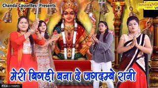 मेरी बिगड़ी बना दे जगदम्बे रानी Sunita Panchal Ballabgarh Mata Ki Bhetein Mata Bhajan Sonotek