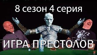 Игра престолов с Климом Жукариеном (сезон 8, серия 4) | Синий Фил 289