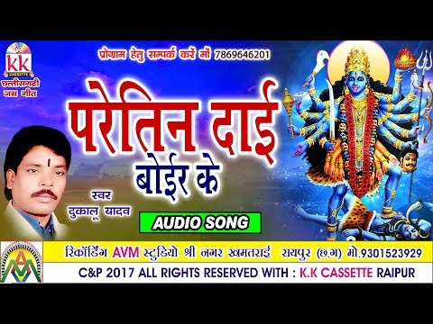 Dukalu Yadav-Chhattisgarhi jas geet-Paretin Dai-hit cg bhakti song-hd video2017-AVMSTUDIO 9301523929