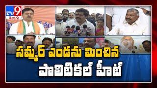 తిరుపతి ఉప ఎన్నికల్లో నాయకుల సవాళ్లు : Tirupati By-Election - TV9