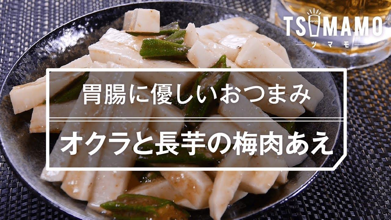 【簡単おつまみ】オクラと長芋の梅肉あえのレシピ