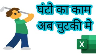 how to use flash fill in ms excel 2016 || Tricks in Hindi ||