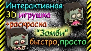 """Как сделать интерактивного """"Зомби"""" из бумаги. 3D модель+игрушка+раскраска+схема для распечатки.!"""