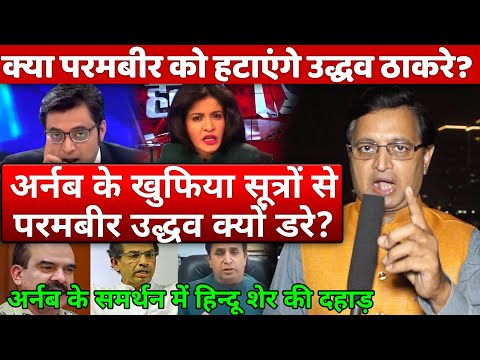 Pawan Tyagi Support Arnab Goswami & befitting reply to Param Bir Singh asking Republic for sources