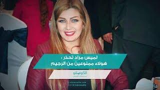 بالفيديو.. لميس مراد تحذر: هؤلاء ممنوعون من الرجيم