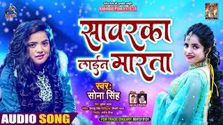 सवारका लाइन मारता | #Sona Singh | #विवाह गीत | Sawarka Line Marata | Bhojpuri Hit Song 2021