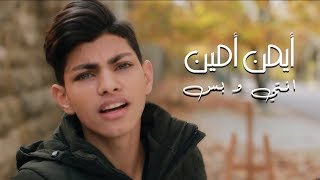 Ayman Amin - Enti w Bass (Official Music Video) | أيمن أمين - انتي و بس