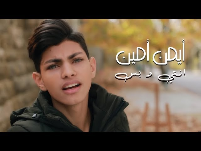 جديد 2018   أيمن أمين انتي وبس    كلمات : مصطفى زمزم    ألحان و توزيع : ناصر الأسعد