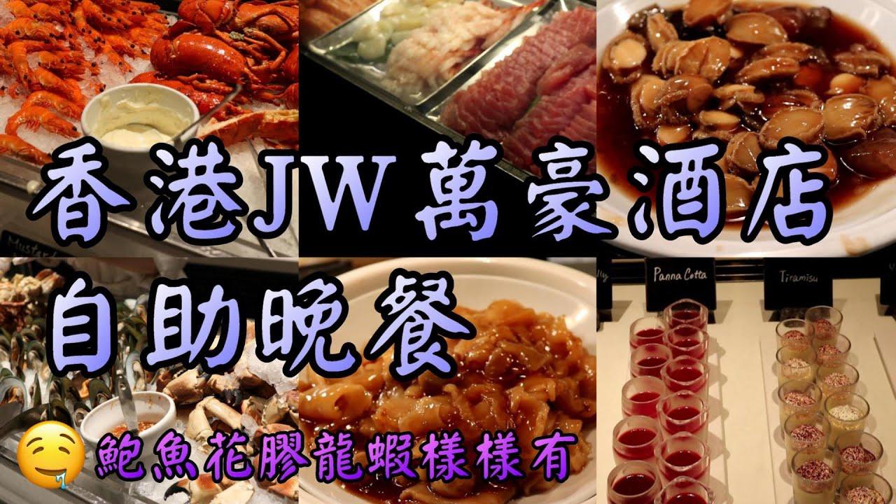 特色自助餐|龍躉花膠鮑魚超豐富|高質凍海鮮龍蝦|香港JW萬豪酒店|JW Cafe|香港自助餐|香港美食|消費券