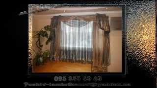 Пошив штор  и дизайн штор от Shtorkin-dom.уроки шитья на заказ