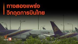 ทางสองแพร่ง วิกฤตการบินไทย : มุม(การ)เมือง (13 พ.ค. 63)