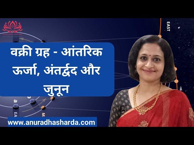 वक्री ग्रह - आंतरिक ऊर्जा, अंतर्द्वद और जुनून | Vakri graha | Vakri Shani | Vakri Guru | Vakri Shukr