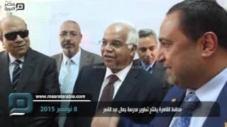 بالفيديو| محافظ القاهرة يفتتح أعمال تطوير مدرسة جمال عبد الناصر الإعدادية