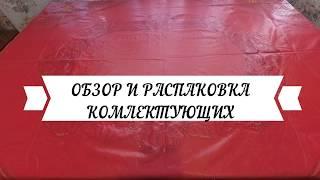 Обзор и распаковка комплектующих для сборки ПК. ЧАСТЬ-1