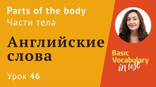 Урок 46 - Parts of the body. Части тела.