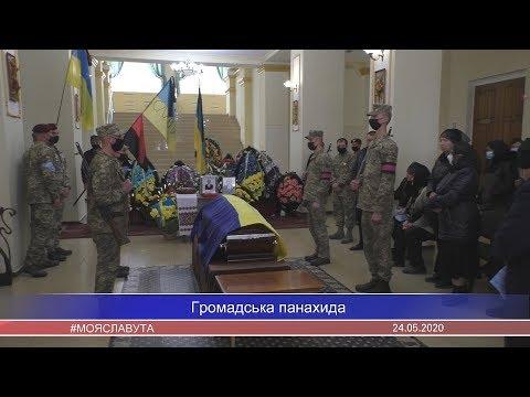 Сергій Тимощук. Прощання з героєм - десантником
