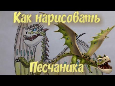 Как нарисовать Песчаника из 5 сезона мультсериала Драконы Гонки по краю